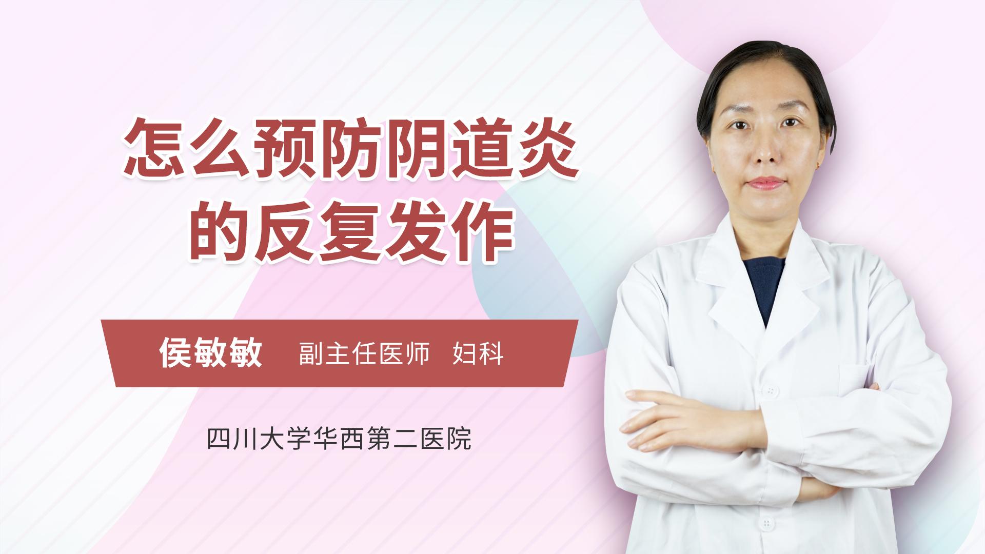 怎么预防阴道炎的反复发作