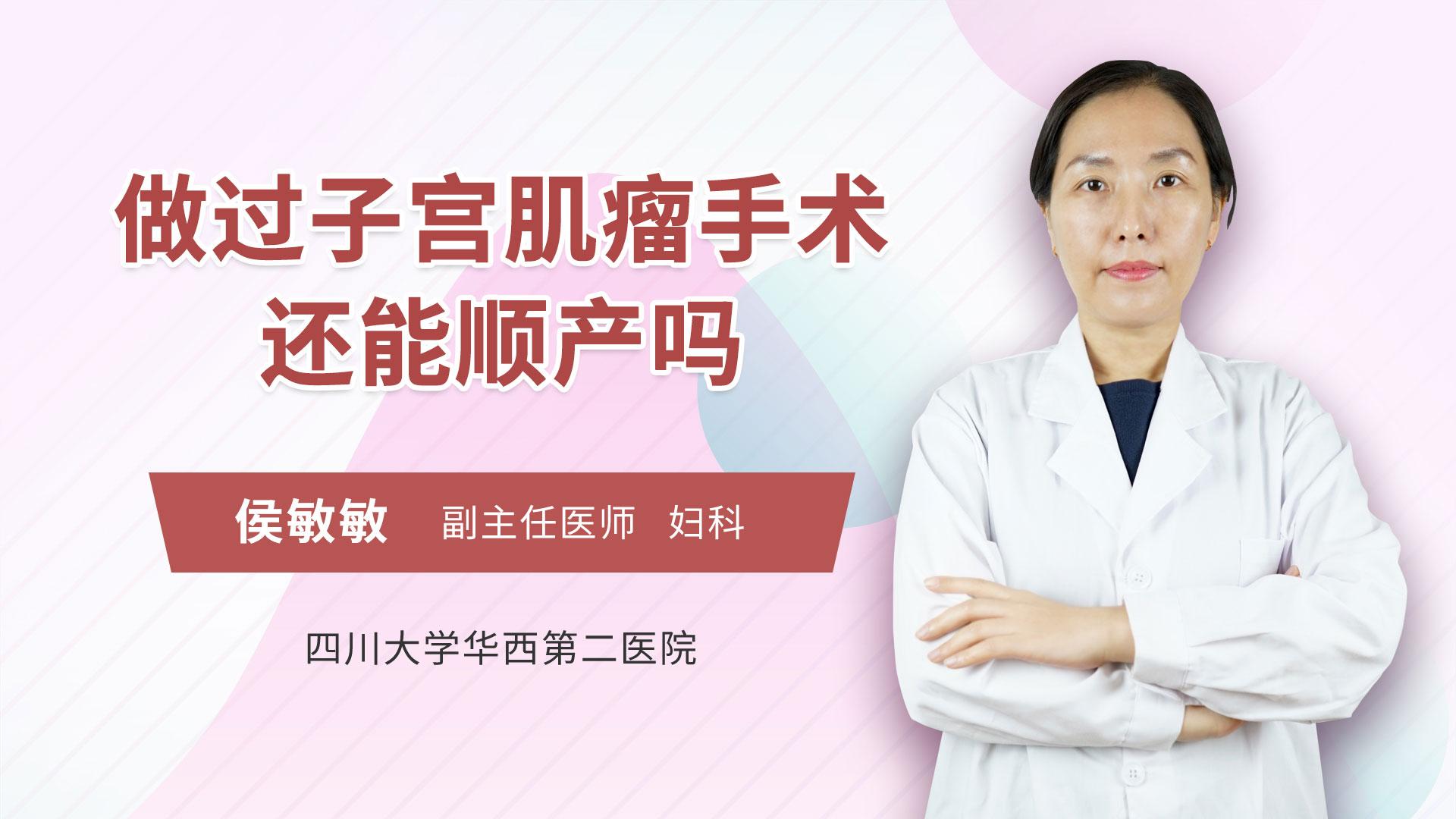 做过子宫肌瘤手术还能顺产吗