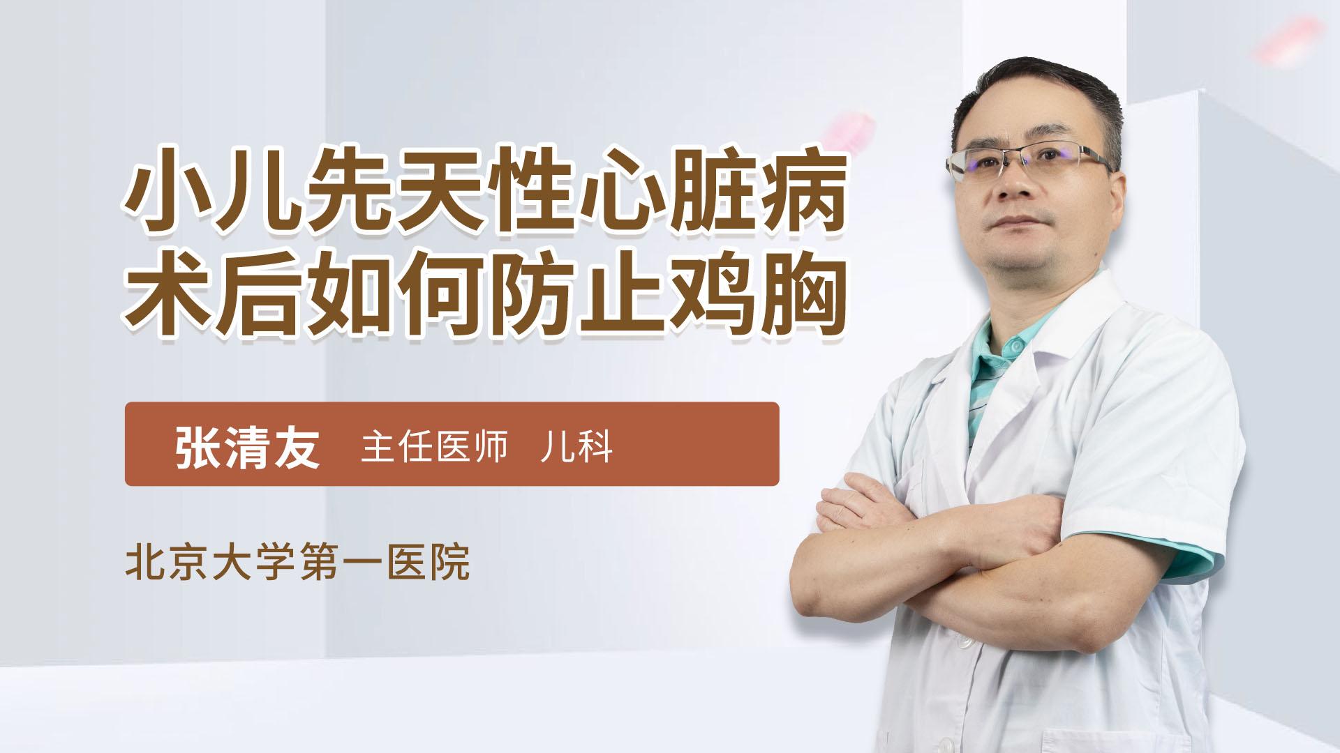 小儿先天性心脏病术后如何防治鸡胸