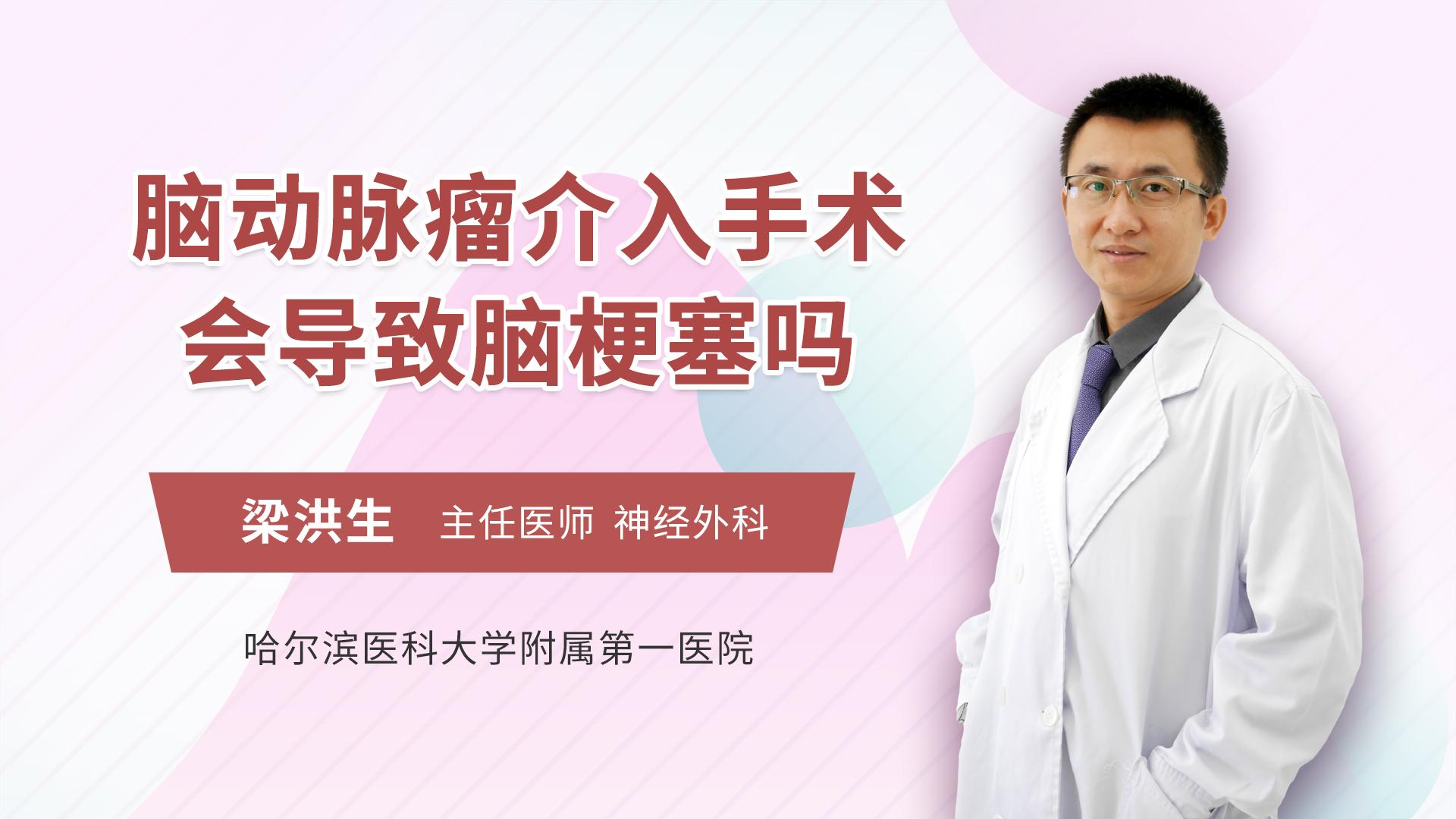 脑动脉瘤介入手术会导致脑梗塞吗