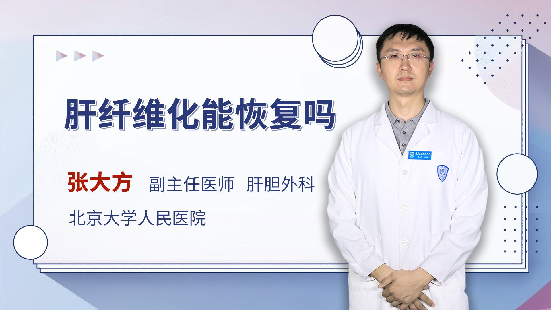 肝纤维化能恢复吗