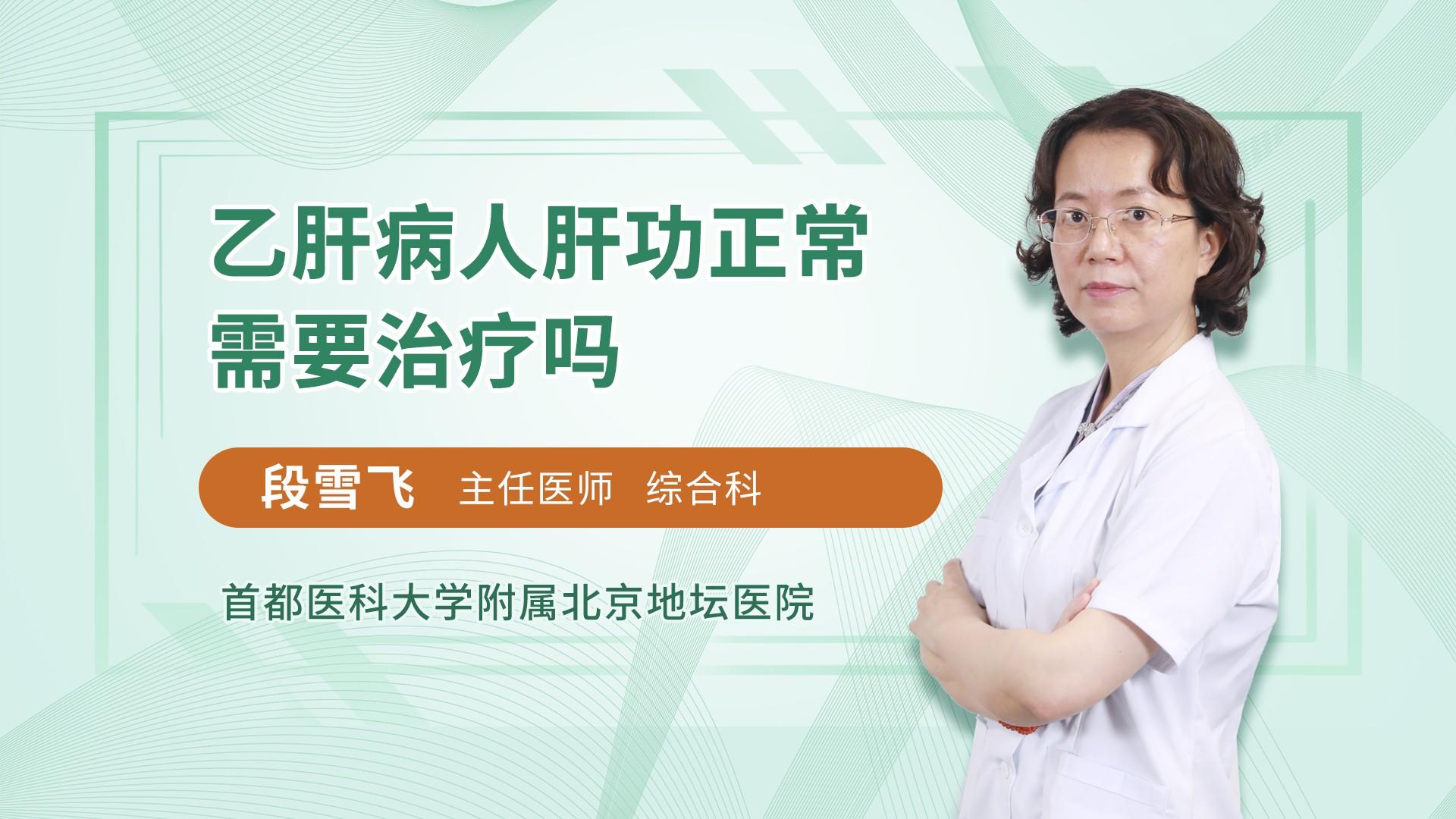 乙肝病人肝功正常需要治疗吗