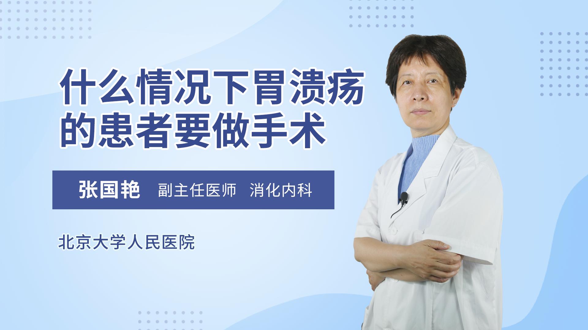 什么情况下胃溃疡的患者要做手术