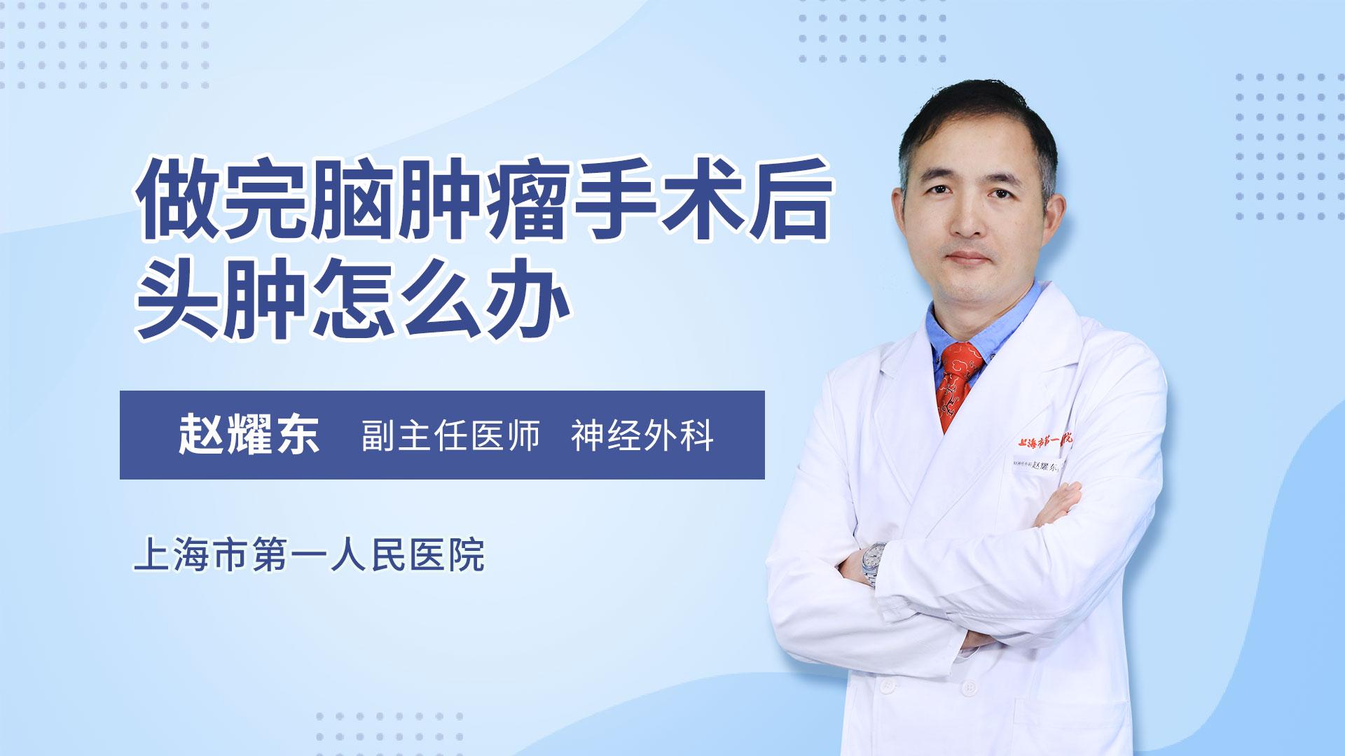 做完脑肿瘤手术后头肿怎么办