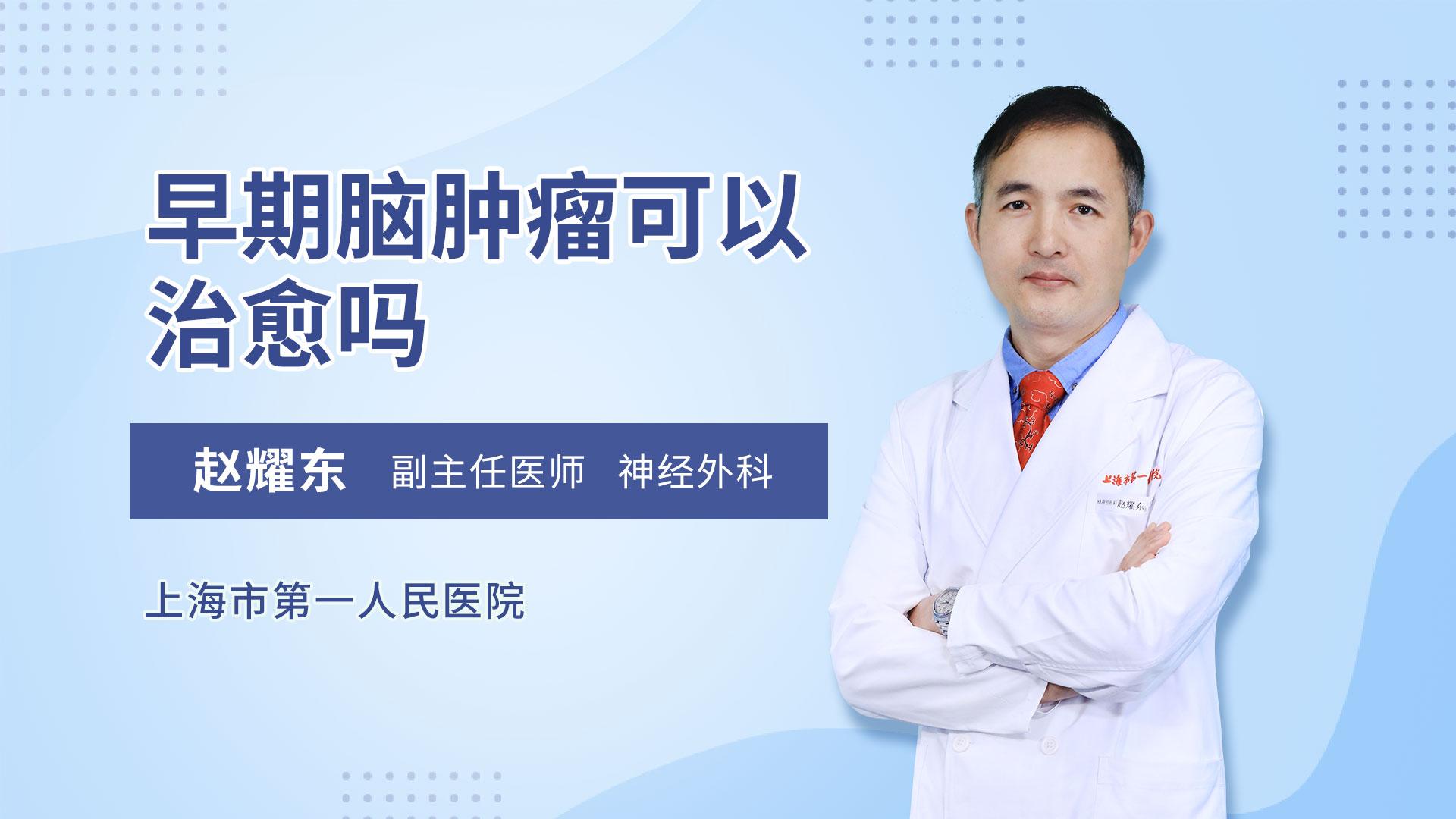 早期脑肿瘤可以治愈吗