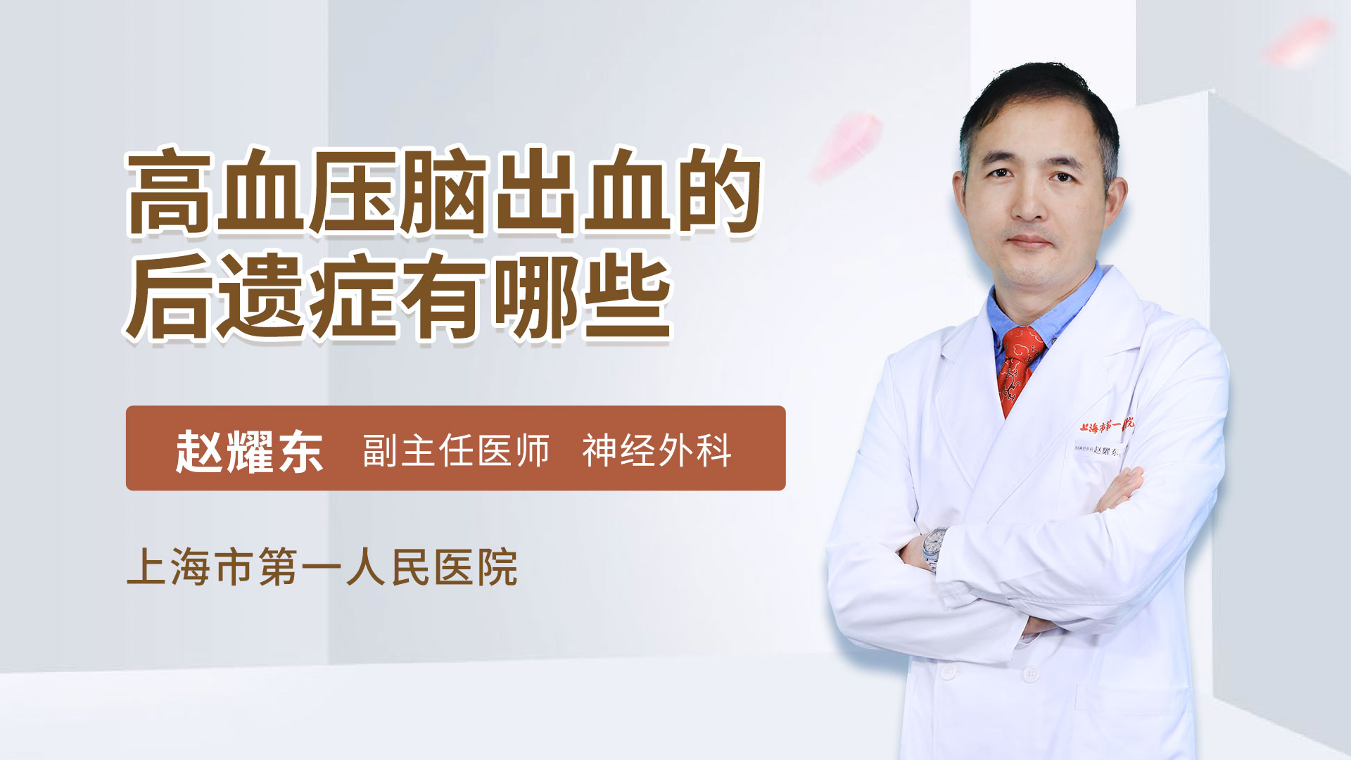 高血压脑出血的后遗症有哪些