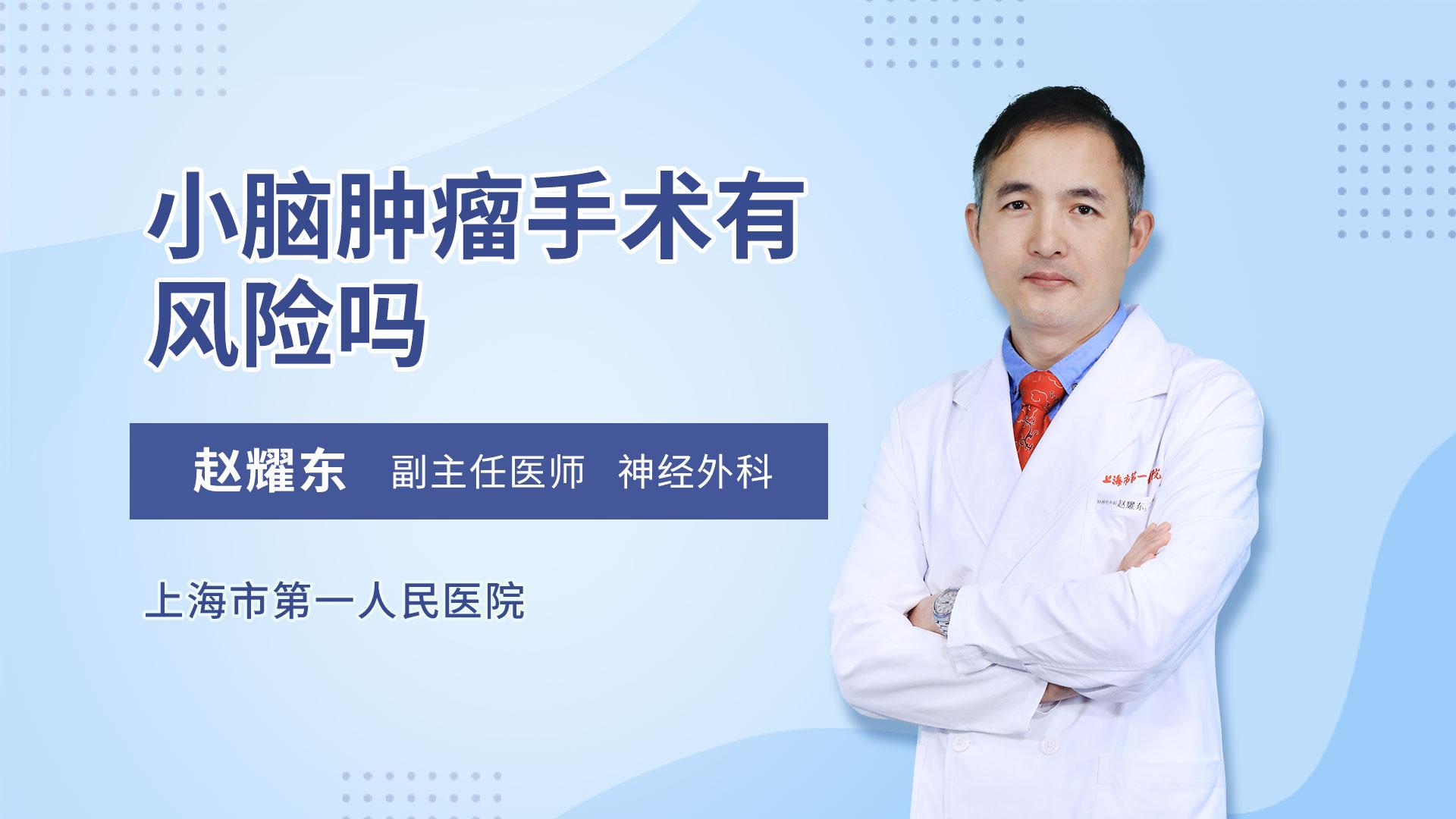 小脑肿瘤手术有风险吗