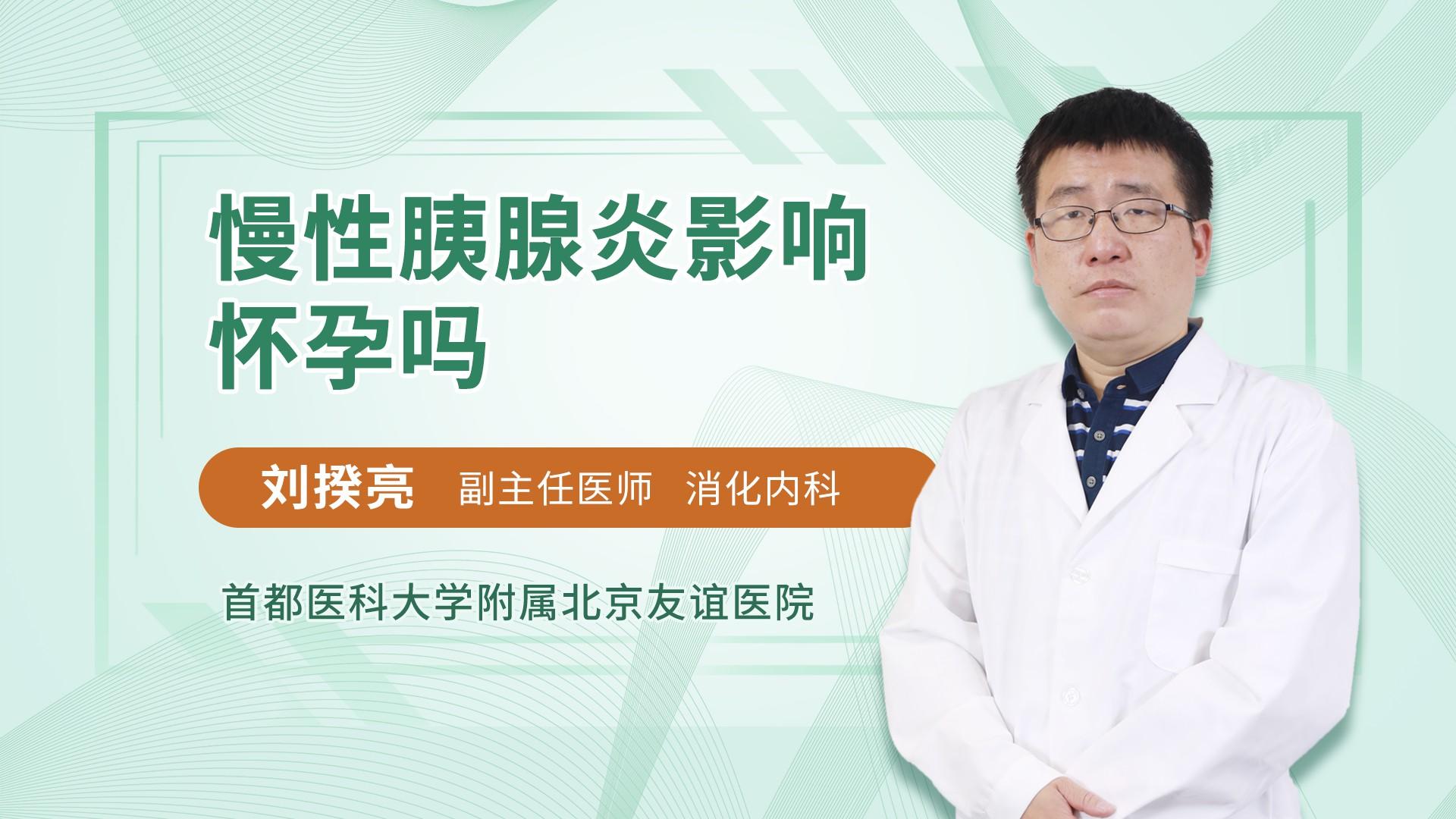 慢性胰腺炎影响怀孕吗
